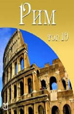 Rome. Top 10 [Russian Edition] - Audiobook Download