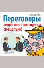 Conversation: Secret Techniques of Special Services [Russian Edition] - Audiobook Download