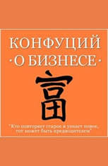 Confucius About Business [Russian Edition] - Audiobook Download