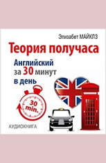 The Theory of a Half Hour: How to Learn English in 30 Minutes a Day [Russian Edition] - Audiobook Download