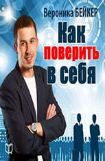 How to Believe in Yourself [Russian Edition] - Audiobook Download