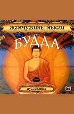 Buddha: Pearls of Wisdom [Russian Edition] - Audiobook Download