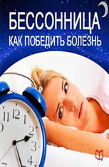 How to Beat Insomnia [Russian Edition] - Audiobook Download