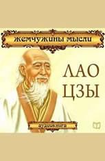 Lao Tzu: Pearls of Wisdom [Russian Edition] - Audiobook Download