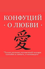 Confucius About Love - Audiobook Download