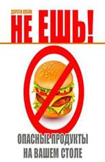 Dont Eat! Dangerous Food [Russian Edition] - Audiobook Download