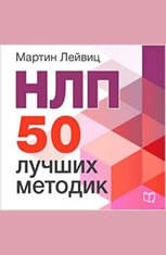 NLP: 50 Best Practices [Russian Edition] - Audiobook Download