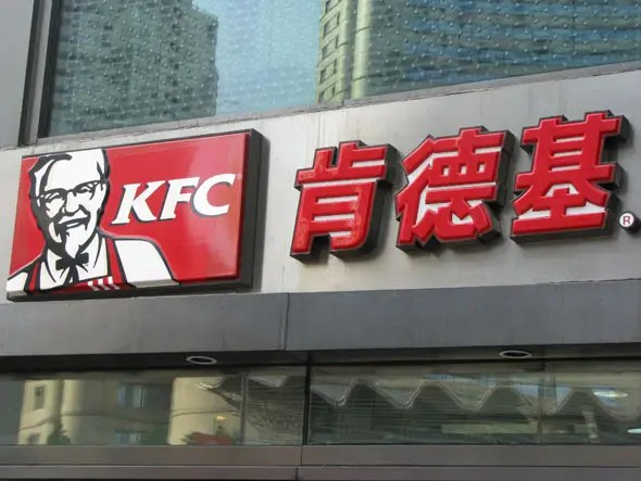 A Chinese KFC, or as it's known here, 肯德基 (kendeji)