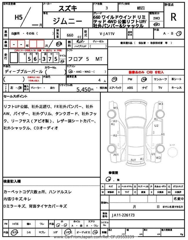 Used SUZUKI JIMNY 1993 JA11-226173 in good condition for sale