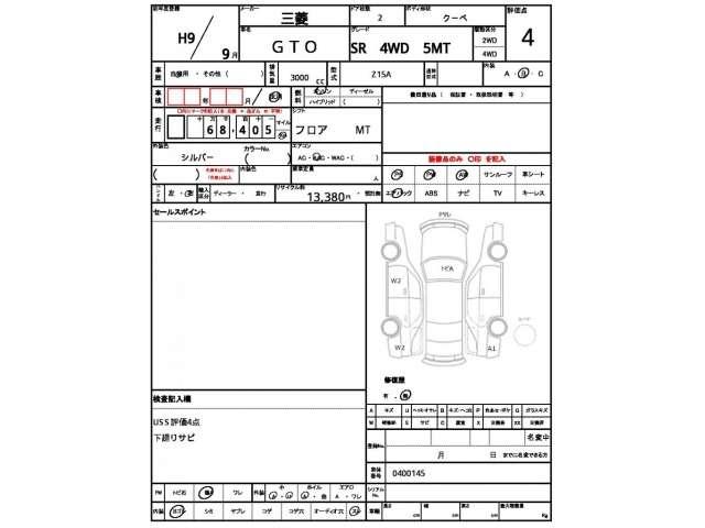 Used MITSUBISHI GTO 1997 Z15A-0400145 in good condition