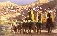 أسياد التجارة في الصحراء