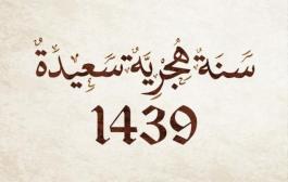 مؤسسة الشعانبة تهنئكم بحلول العام الهجري الجديد 1439