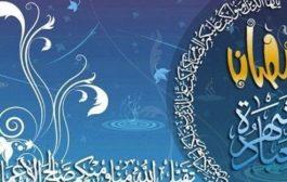 مؤسسة الشعانبة تهنئكم بحلول شهر رمضان المبارك 1439هـ