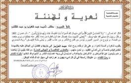 تعزية عائلة الشهيد طالب أحمد عبد العزيز بن عبد القادر