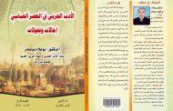 الأدب العربي في العصر العباسي إحالات وتحولات