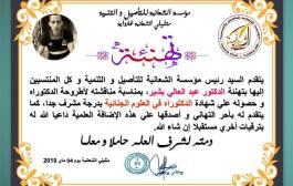 مؤسسة الشعانبة تهنئ الدكتور بشير عبد العالي