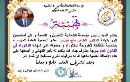 مؤسسة الشعانبة تهنئ الدكتور الطاهر حاج قويدر