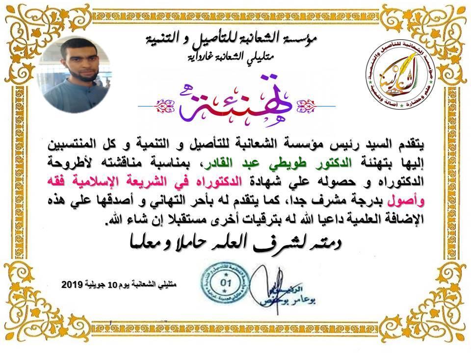 تهنئة الدكتور طويطي عبد القادر