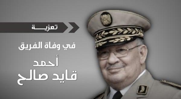 تعزية لفقيد الجزائر نائب وزير الدفاع الوطني قائد أركان الجيش الفريق أحمد قايد صالح