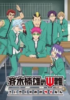 Download Anime Saiki Kusuo : download, anime, saiki, kusuo, Download, Saiki, Kusuo, Psi-nan