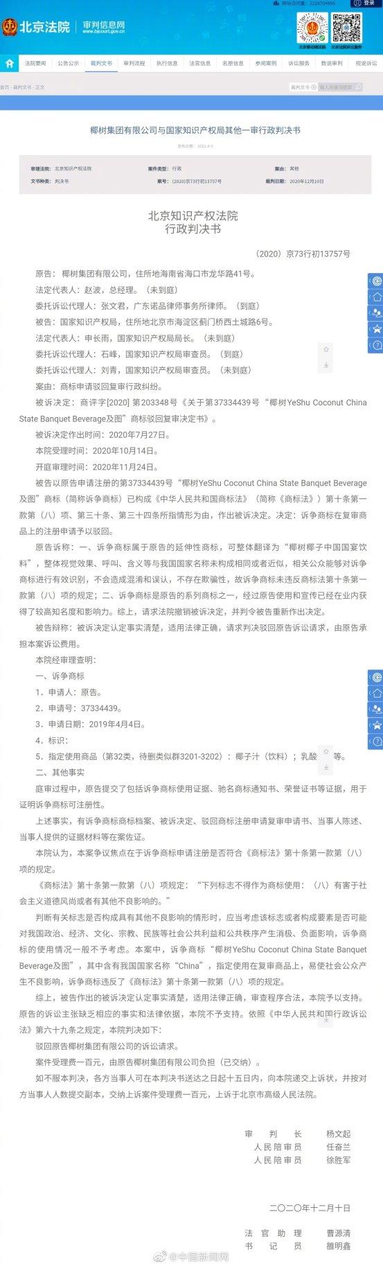 """椰子""""国宴酒""""商标申请被驳回并获准""""不要自大"""" -News-cnBeta.COM"""