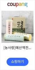 [농사랑]예산역전국수 선물세트 클로렐라(1300g) 소면(1300g) 치자(1300g), 단품