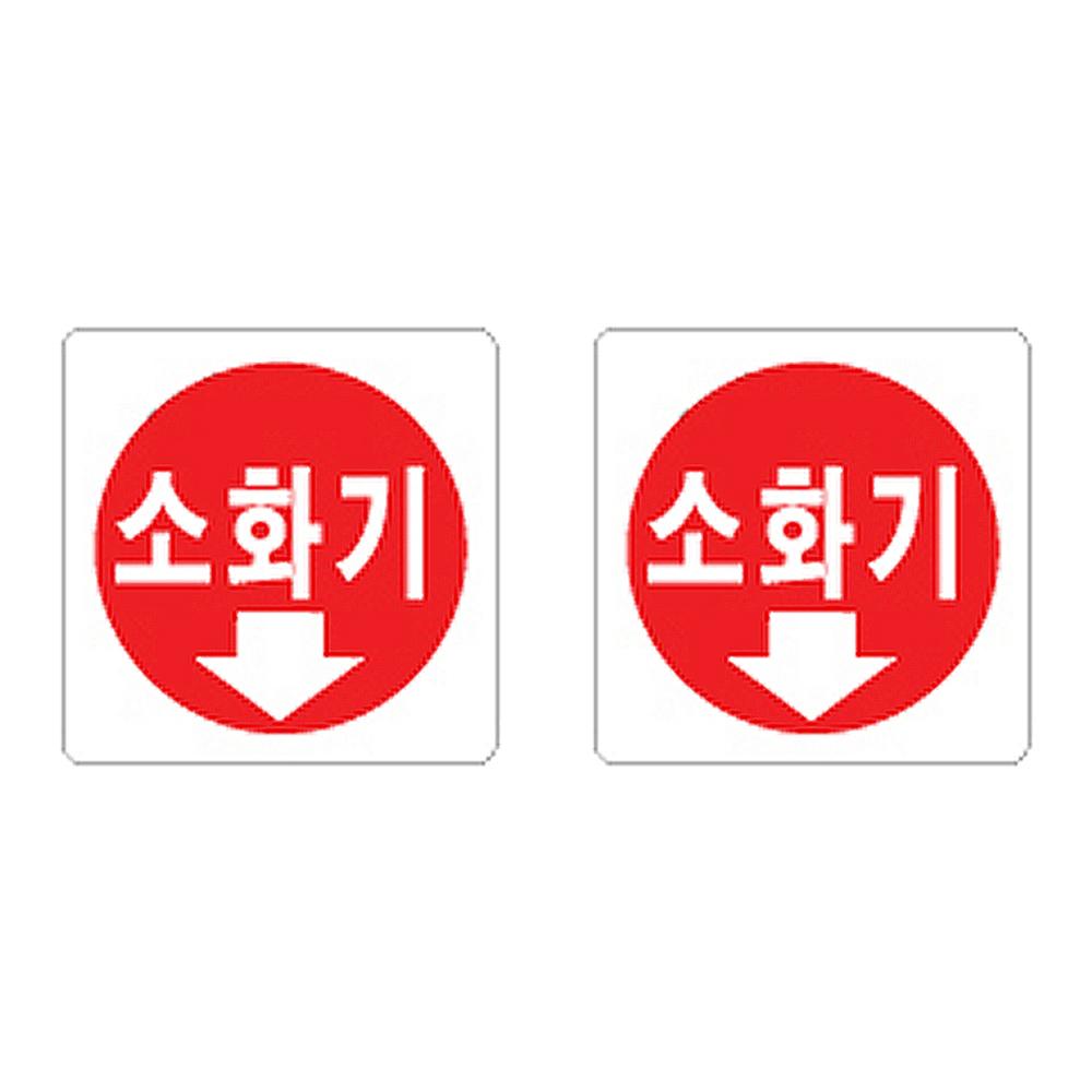 플로엠 Sign 2800 아크릴 표지판 F2505, 소화기, 2개입