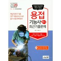 2020  필기 최근기출문제, 책과상상 (TOP 335510232)