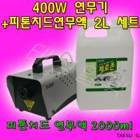 [태성일렉] Y-400 피톤치드연무기 소독연무기 연막소독기+피톤치드 연무액 2L 당일발송 (TOP 4638211684)