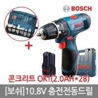 보쉬 10.8V 충전전동드릴 GSB 1080-2-LI(2B) (TOP 287002062)