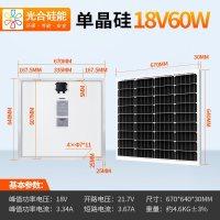 솔라패널  에너지 가정용 배터리, T03-18V60W (TOP 5638193482)