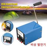 휴대용 자가 발전기 출력 전압 조절 가능 20W 3-30V (TOP 210173949)