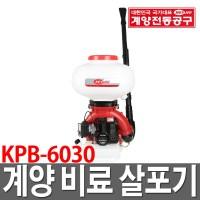 계양 비료 살포기 KPB-6030 농약 입제 분료 분제 (TOP 296904817)