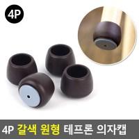 의자 끌림 소음방지 의자캡 테프론 갈색 원형 4개입, 사이즈, 적정 21~24mm (TOP 5137702691)