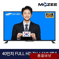 50 MOZEE PC모니터 TV겸용 소형 티비가격 LED (TOP 5578997074)