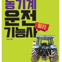 농기계운전기능사 필기, 골든벨 (TOP 179056407)