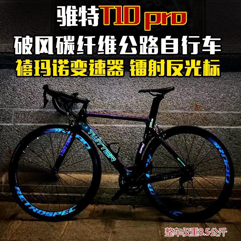 Haite 탄소 섬유 도로 자전거 자전거 22 속보 바람 시마노 R8000 경주 스포츠카 남녀 자전거, Shuntai 22 단 알루미늄 합금 휠 세트 핸들 바