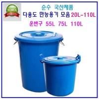 국산 파란용기 만능용기 행사장 휴지통 대용량물통 용기운반구, 8. 만능용기 110L (TOP 2301157574)