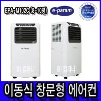 이파람 이동식에어컨 EPA-M072C 외 모음전(6평 ~ 12평형) 창문형에어컨, 2. 이파람 EPA-M102C (8~10평형) (TOP 215829280)