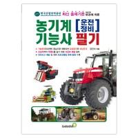 2017 농기계운전·정비기능사 필기 (마스크제공), 단품 (TOP 2348447716)