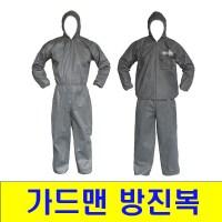 가드맨 방진복 G-2 투피스 작업복, 그레이 (TOP 1657941569)