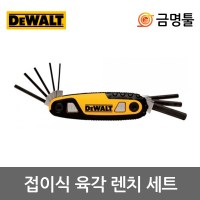 디월트 DWHT70263 육각렌치 8pcs 1.5-8mm 접식렌치 포켓렌치 (TOP 336884219)