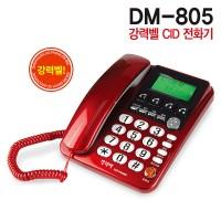 추천 강력 벨 CID 유선 전화 기 레드 무선 매장 발신자 정보 표시 소리 큰 어르신 부모님 유선전화기, 단품 (TOP 1338123521)