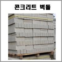 벽돌 콘크리트벽돌 시멘트레미탈 10장 11000원 (POP 207098872)