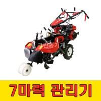 그린농기계 7마력관리기 텃밭관리기 귀농귀촌 소형관리기 밭갈이기계 (TOP 5314976370)