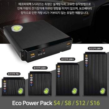 블박보조배터리 - 2021년 최신모델 에코파워팩 S시리즈 S4/S8/S12/S16 블랙박스보조배터리, 에코파워팩 S4