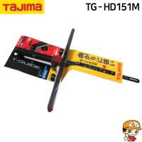 타지마 TG-HD151M 컷팅T가이드  150mm (TOP 265572469)