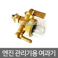 관리기 부품/연료여과기 DE-270 대흥/아세아/관리기/연료곡구, 단품 (TOP 1526962615)