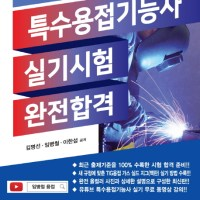 특수 실기시험 완전합격:한국산업인력공단 NCS 반영, 크라운출판사 (TOP 153427545)