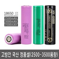 삼성 고방전 18650 배터리 25R 30Q 35E 리튬이온 전자담배 모드기기 배터리 보호 비보호, 일반사용-30Q-3000mAh(지속고방전용) (TOP 4835339175)